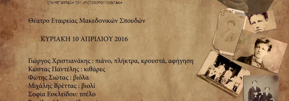 ΡΕΜΠΩ ΚΟΛΑΣΗ ΘΕΣΣΑΛΟΝΙΚΗ ΚΘΒΕ 2016